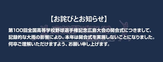 広島2018お詫び