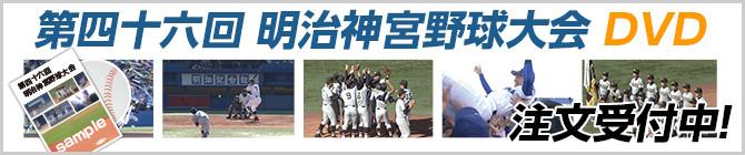 第46回明治神宮野球大会