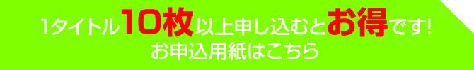 長崎2018FAX注文シート