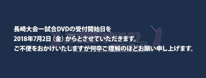 長崎インフォ2